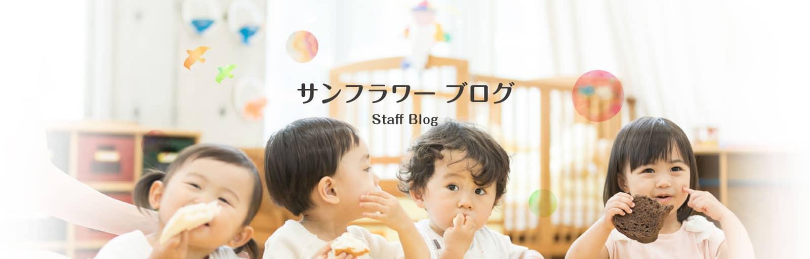 サンフラワー ブログ